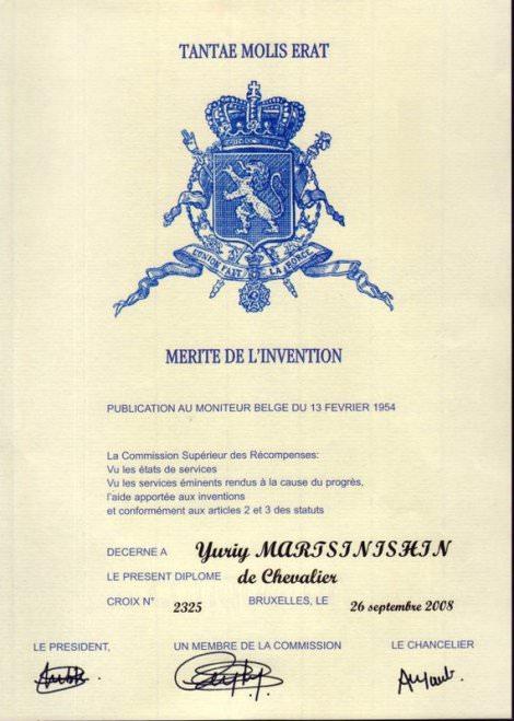 Нагорода Брюссель de Chevalier 2008