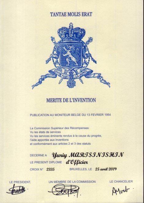 Нагорода Брюсель OFFICIER 2009