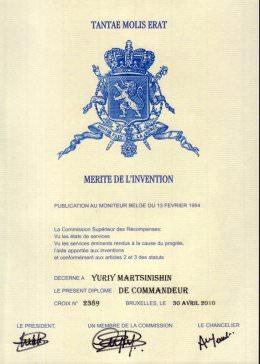 Нагорода Брюссель DE COMMANDEUR 2010