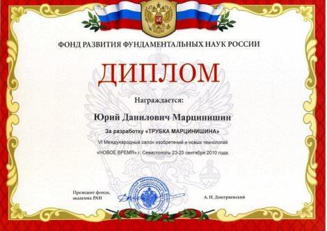 Диплом Фонду розвитку фундаментальних наук Росії, 2010