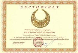 Сертифікат Золота Пектораль
