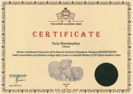 Сертифікат The Oxford academic union