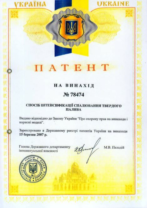 Патент по твердому паливу, Україна