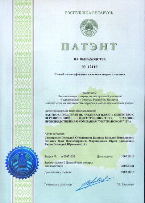 Патент по твердому паливу, Білорусь