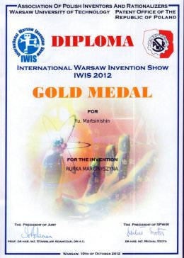 Золота медаль IWIS за трубки Марцінишина, 2012